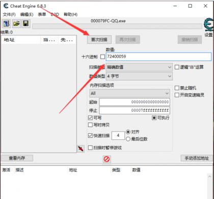 """1秒""""登录""""任意QQ号 可查查隐藏图标"""