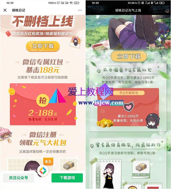 胡桃日记手游上线 注册领Q币红包腾讯视频会员