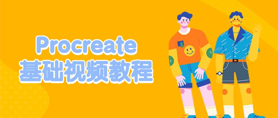 Procreate基础插画视频教程