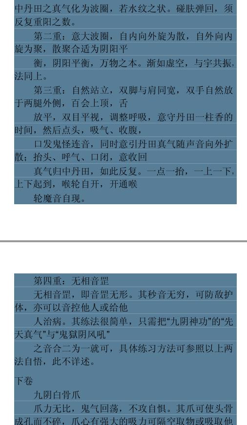 武学秘籍《九阴真经全本》