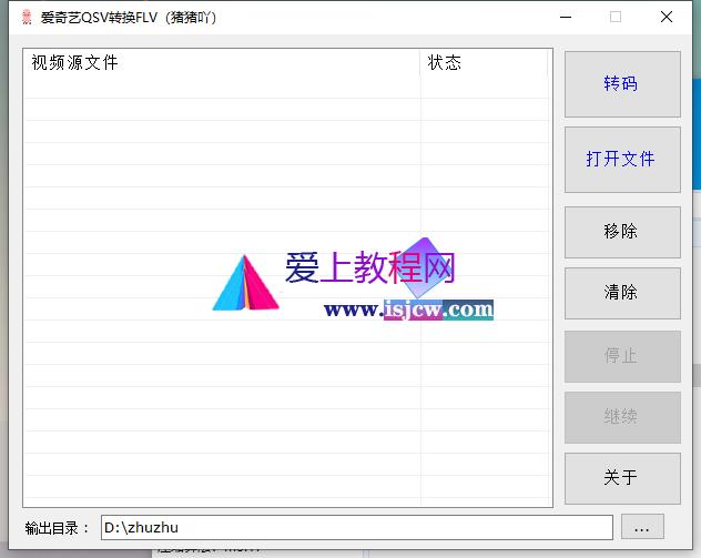 爱奇艺QSV转换FLV格式工具 仅22KB