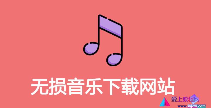 分享一个下载无损音乐的网站,且用且珍