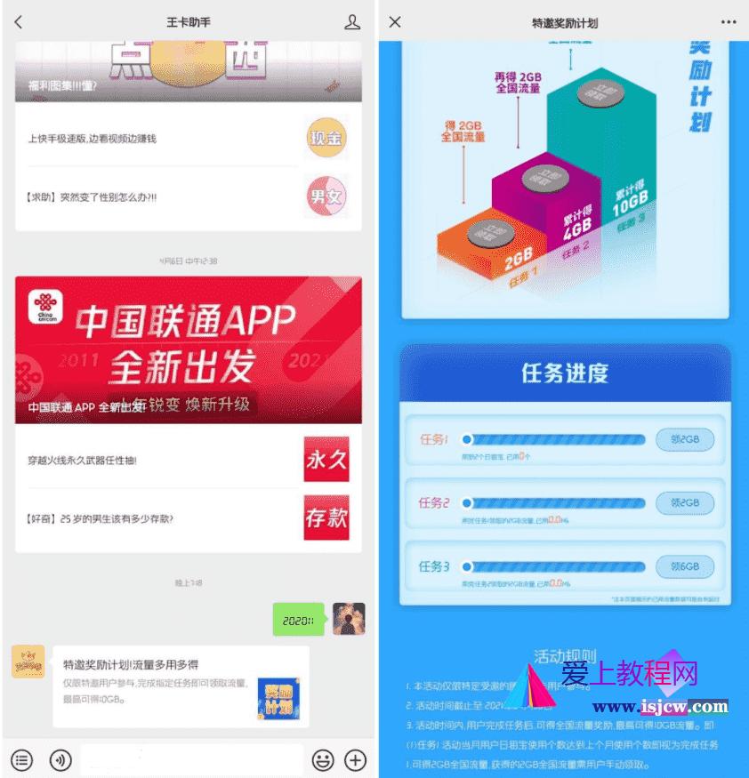 腾讯王卡免费领10G流量活动分享 特邀用户