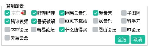 52签到小助手 京东自动签到做任务b站网易腾讯爱奇艺多平台签到