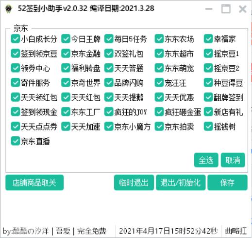 52签到小助手 京东自动签到做任务b站网易腾讯爱奇艺多平台签到  第2张