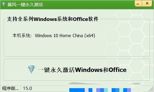 暴风一键永久激活工具,永久免费激活Windows系统和office软件