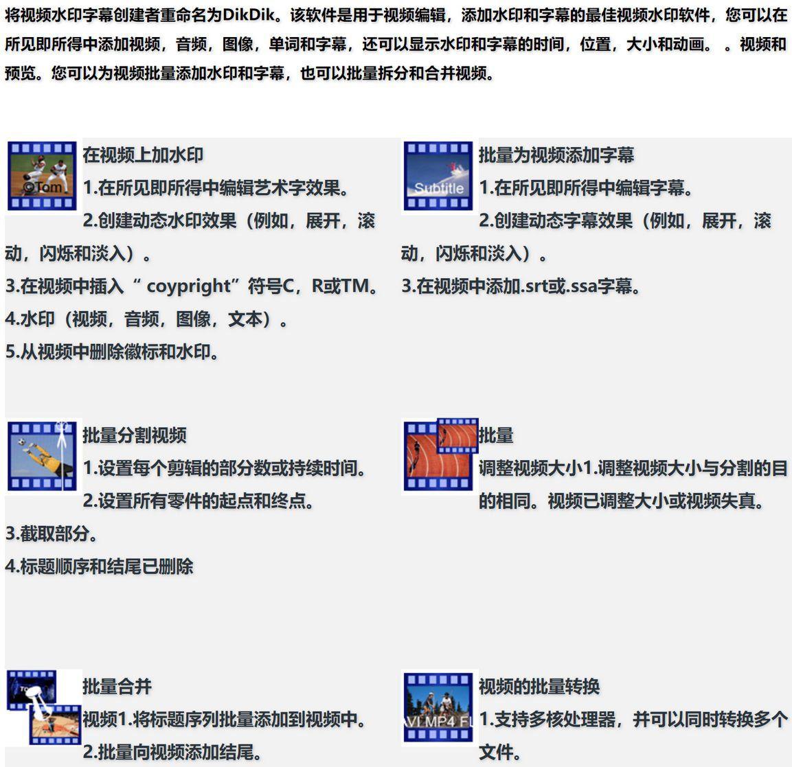 DikDik,视频图片批量添加去除水印和字幕