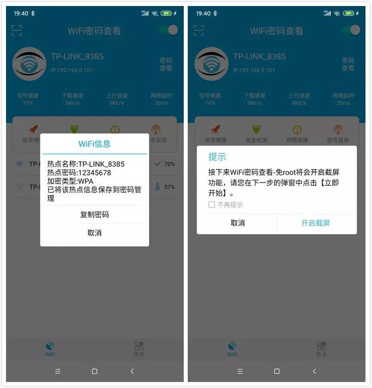 WiFi密码查看器 v3.4.0 去广告去更新清爽版