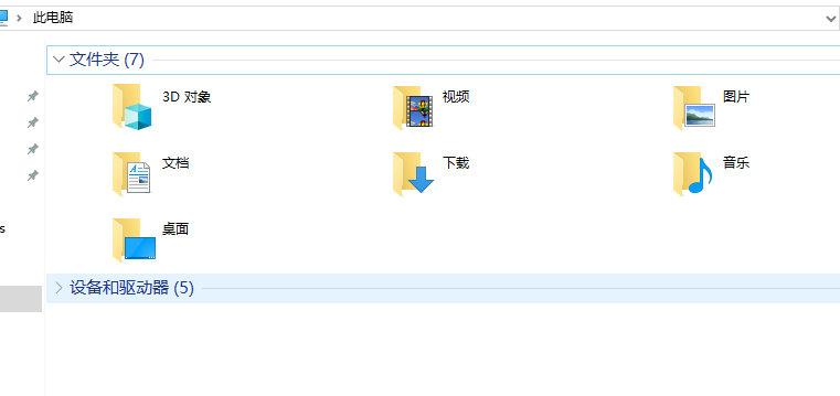 win10如何隐藏此电脑7个文件夹