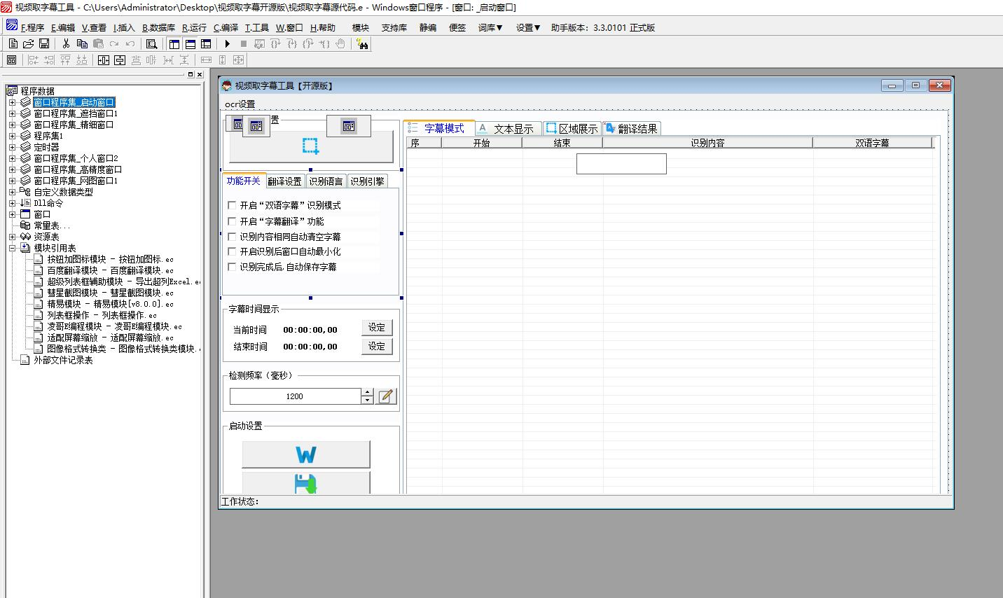 视频字幕提取工具易语言源码