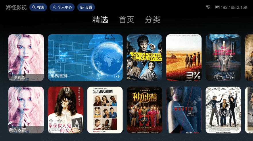 海怪影视v4.5 盒子电视专用影视神器