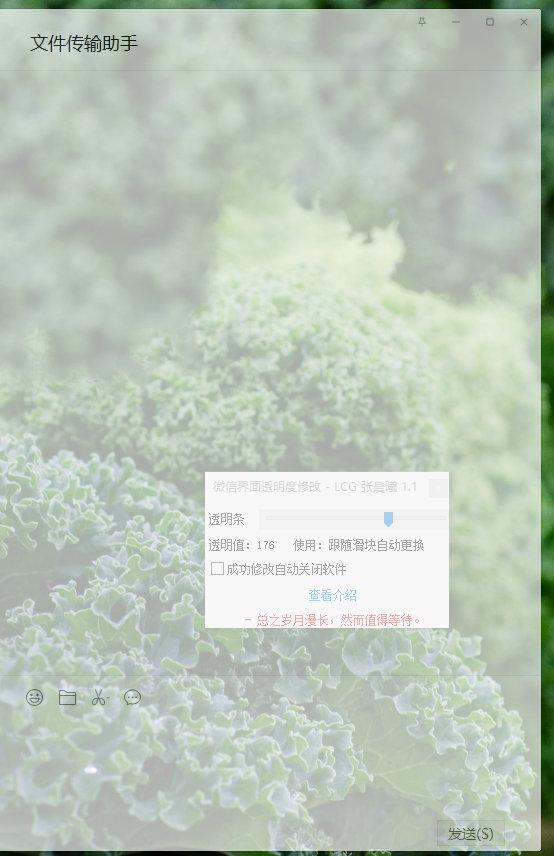 PC版微信界面透明度修改美化工具