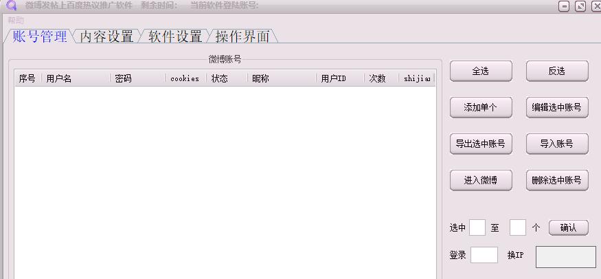 微博发帖上百度热议推广软件破解版