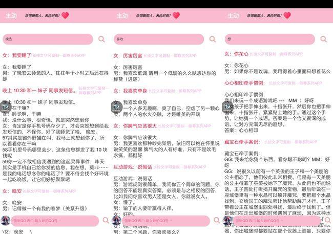 一招摆脱单身生涯  恋爱天使瑶app破解版 V1.6.5.20