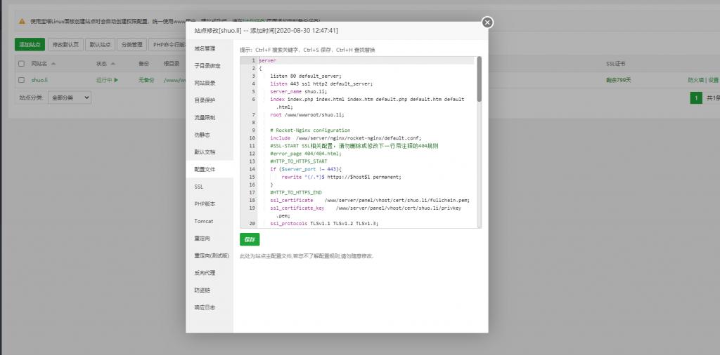 WP-Rocket配合nginx实现纯静态化加速WordPress-即刻学术
