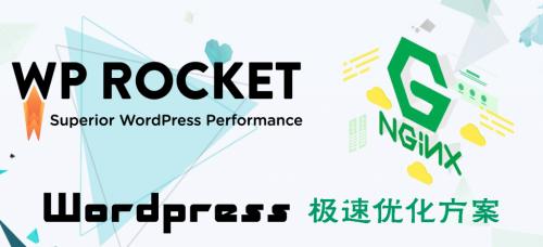 WP-Rocket配合nginx实现纯静态化加速WordPress