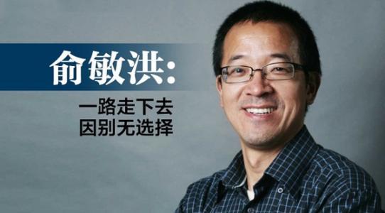 只有俞敏洪把中国互联网企业赚钱秘密真相给说出来了