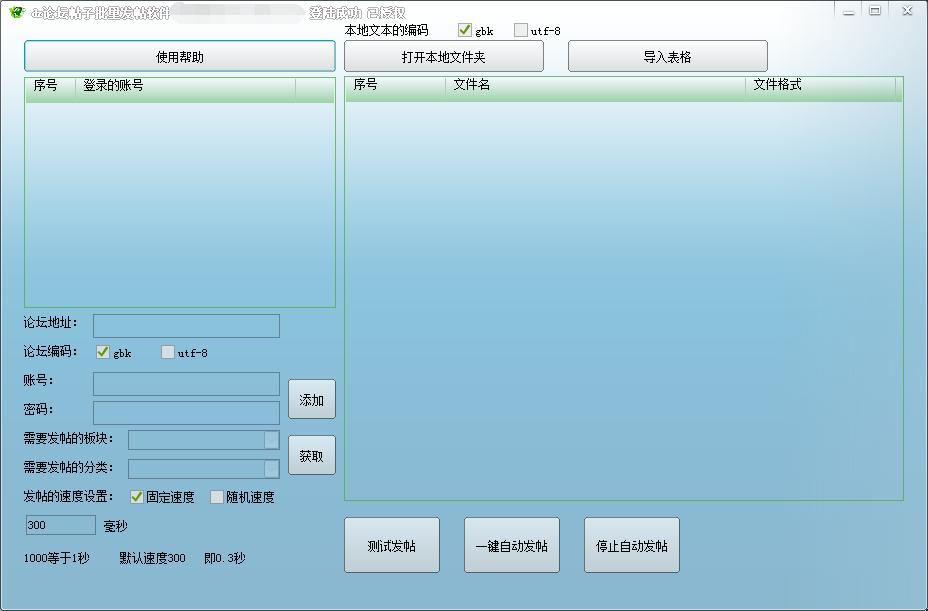 dz论坛帖子批量发帖软件破解版