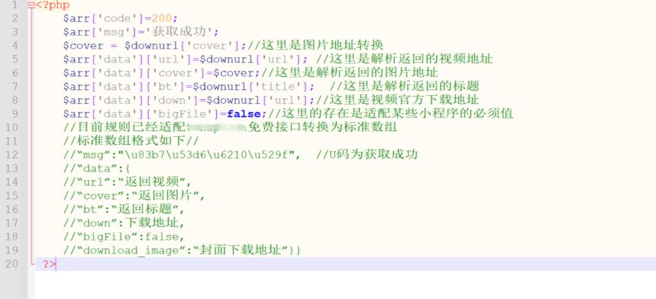 短视频Json格式转换源码 短视频API接口中转源码