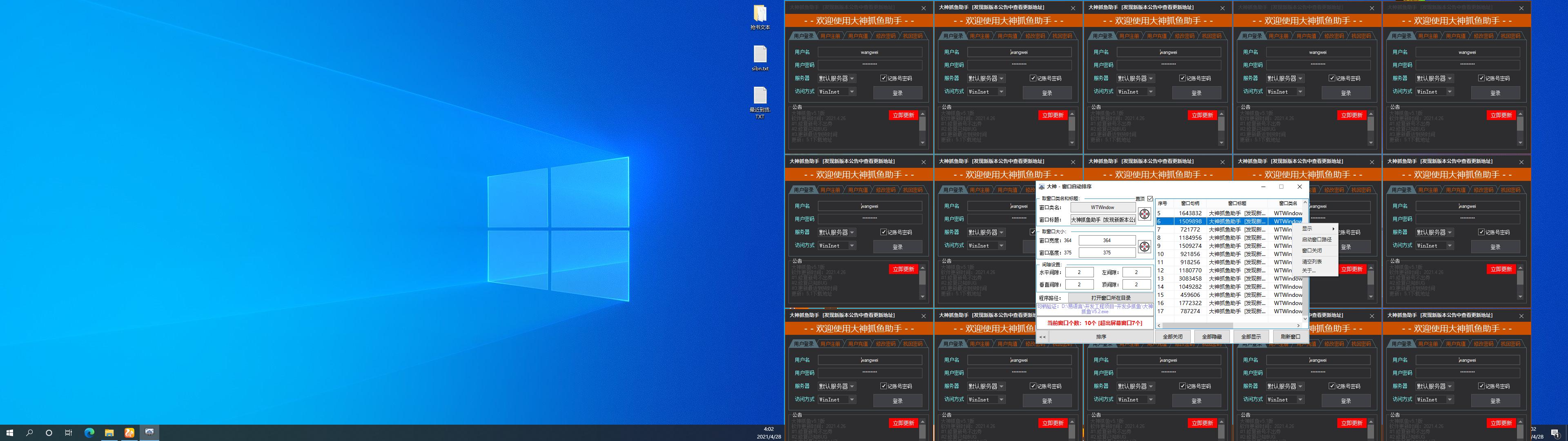 窗口排序v2.0成品+源码