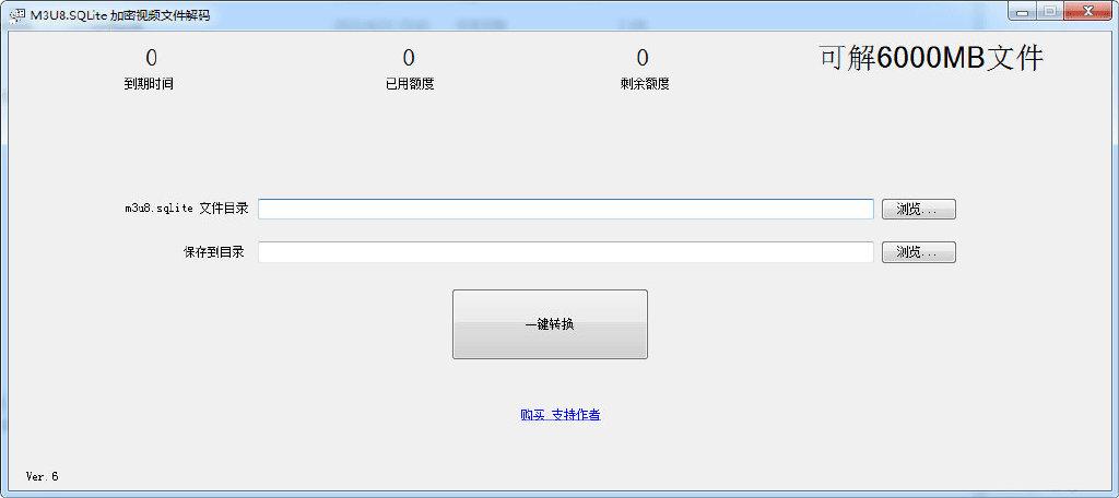 腾讯课堂m3u8加密视频解码工具