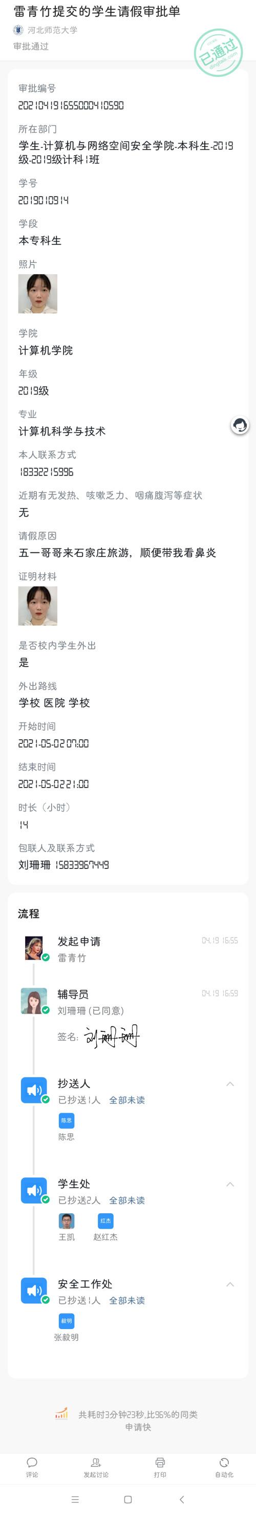 Screenshot 2021 04 30 15 25 20 979 com.alibaba.an(1)