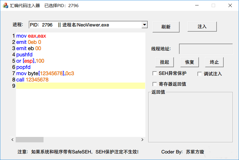 汇编代码注入器,支持SEH和取返回值