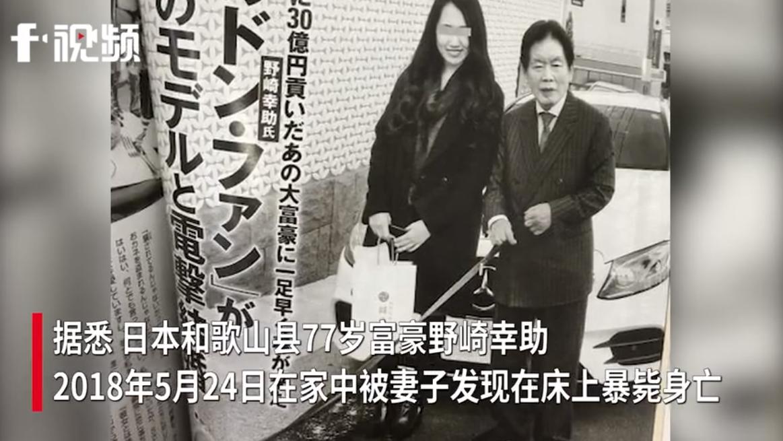 日本77岁富豪娶22岁女优3月后暴毙,警方:兴奋剂过量,妻子涉嫌杀人