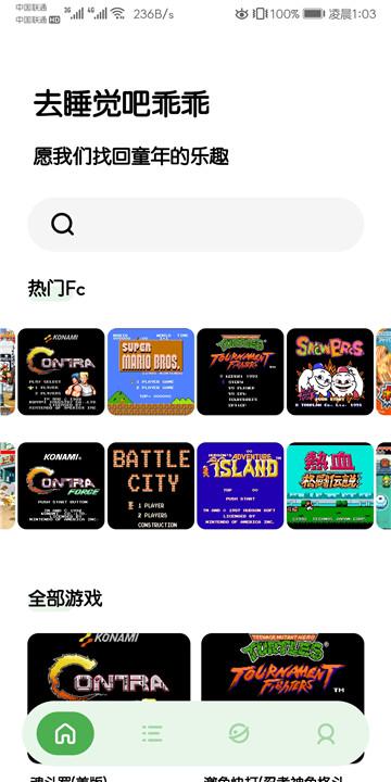 安卓JQ街机模拟器,超多游戏免费畅玩