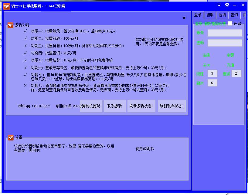 骑士CF助手批量版V3.641破解版