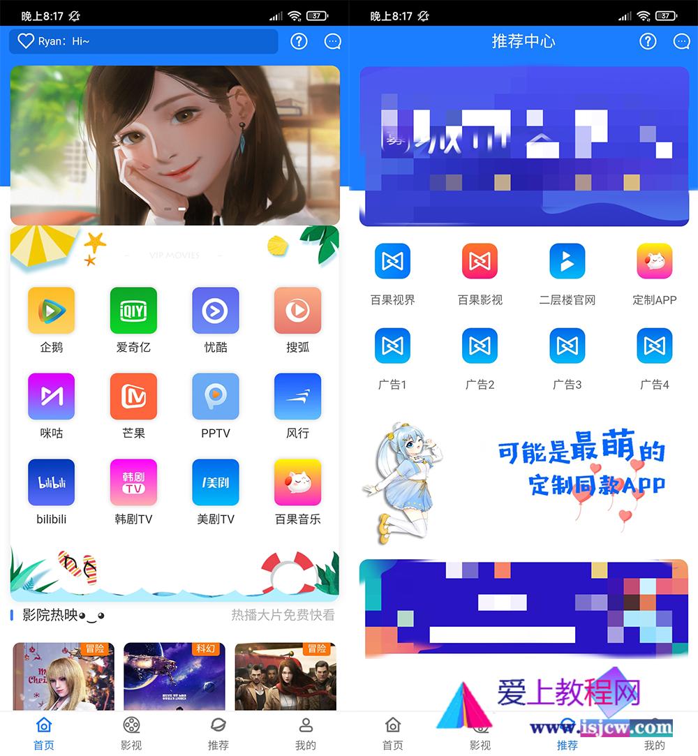 七彩影视双端最新更新版本源码
