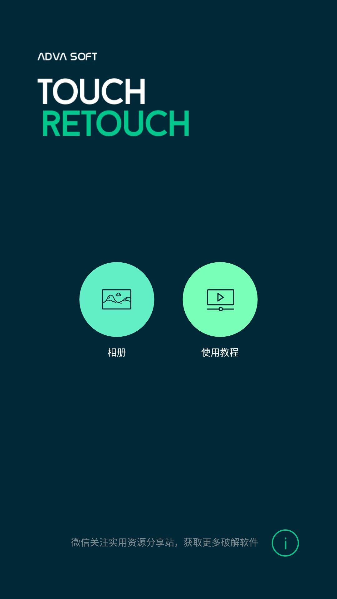 Retouch中文破解版非常实用的去水印软件,去图片水印教程软件