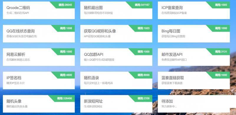 API工具箱集成源码,内置超多API接口