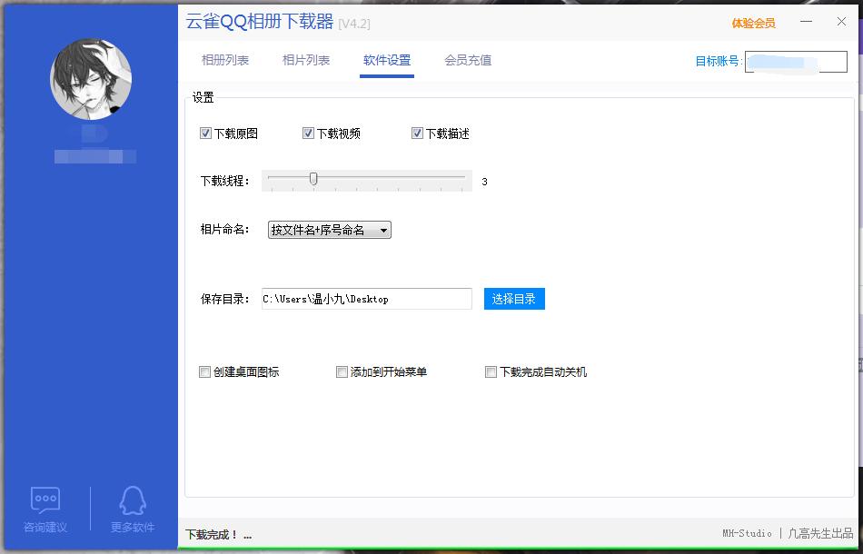 云雀QQ相册下载器V4.2破解版