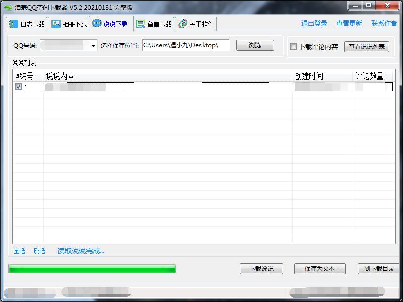 泪寒QQ空间下载器V5.2完整版破解版
