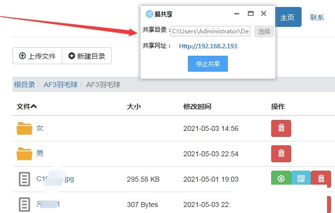 局域网文件传输共享工具——易共享
