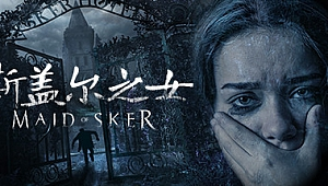 斯盖尔之女/Maid of Sker(更新0504版)