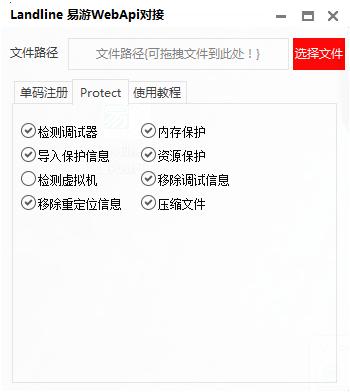 Landline 成品软件一键加易游网络验证工具