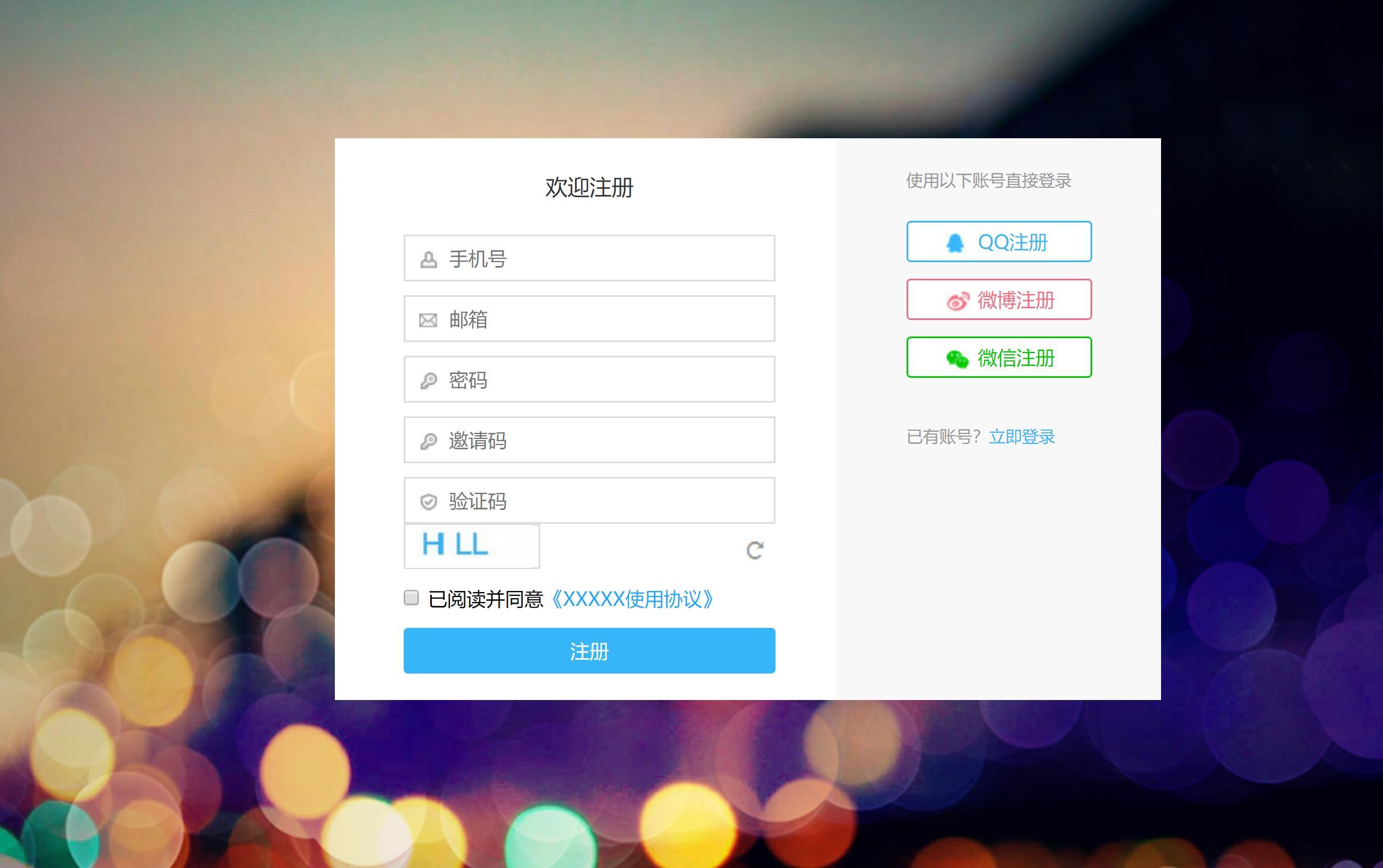 一个漂亮大气注册登录UI页面模板 调用QQ、微博、微信等第三方登录按钮
