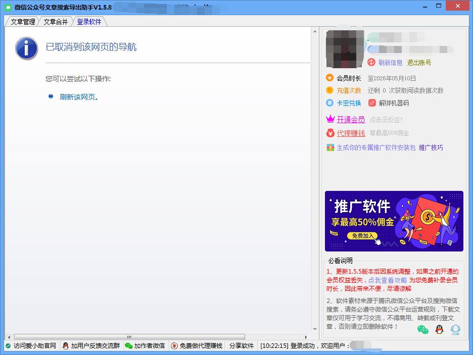 微信公众号文章搜索导出助手V1.5.8破解版
