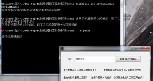 BC解机器码工具破解版