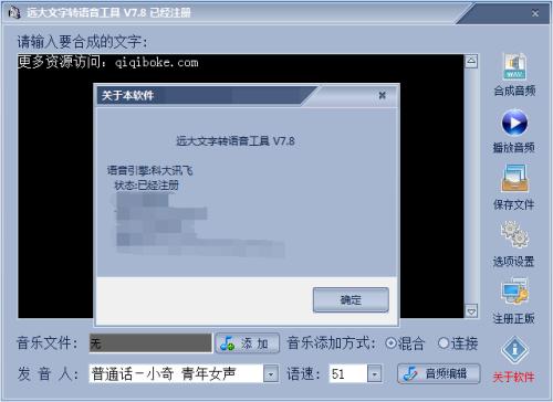 文字转语音工具v7.8破解版