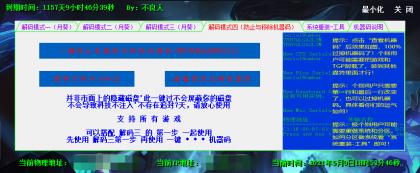BLR超级驱动修改机器码工具破解版