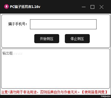 3款PC短信轰炸工具破解版