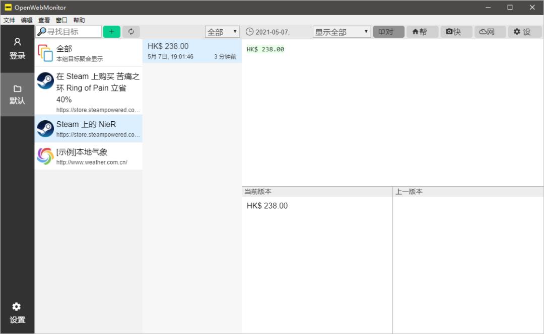 OpenWebMonitor 网页内容变化监控教程