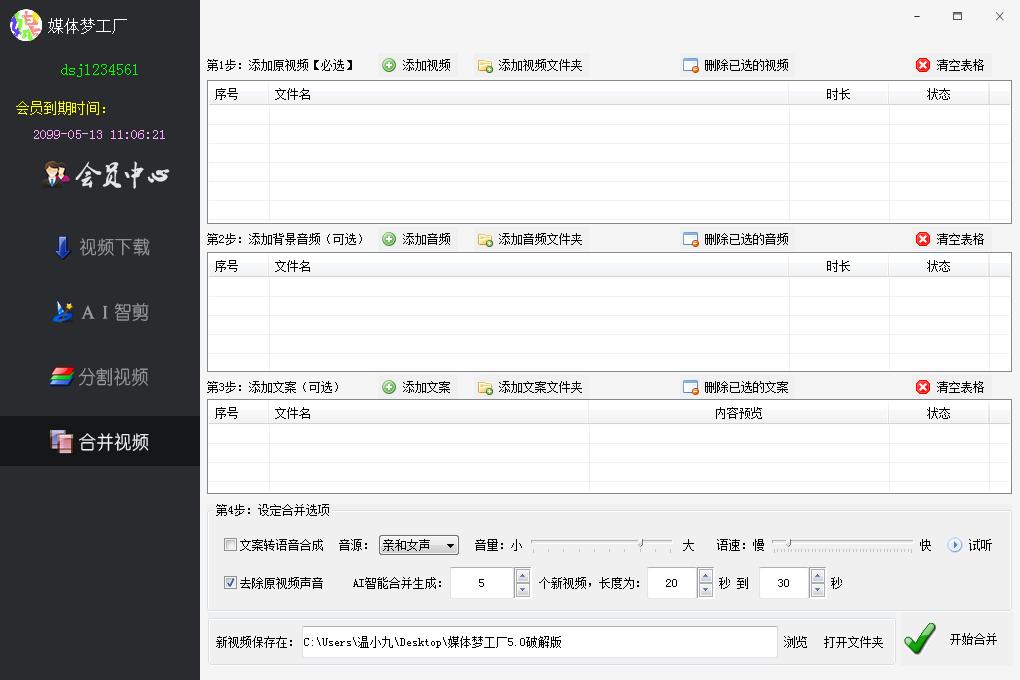 媒体梦工厂5.0破解版