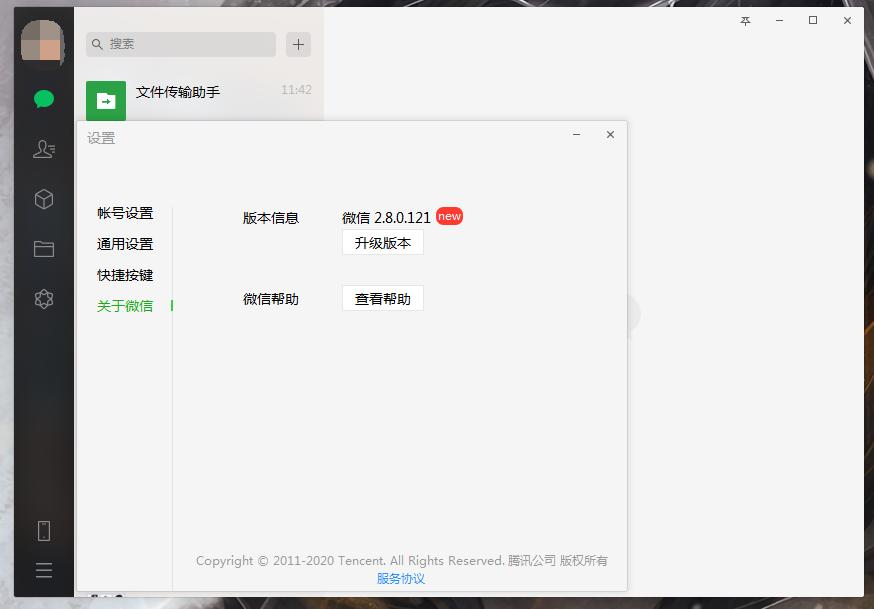 2.8.0.121版本微信