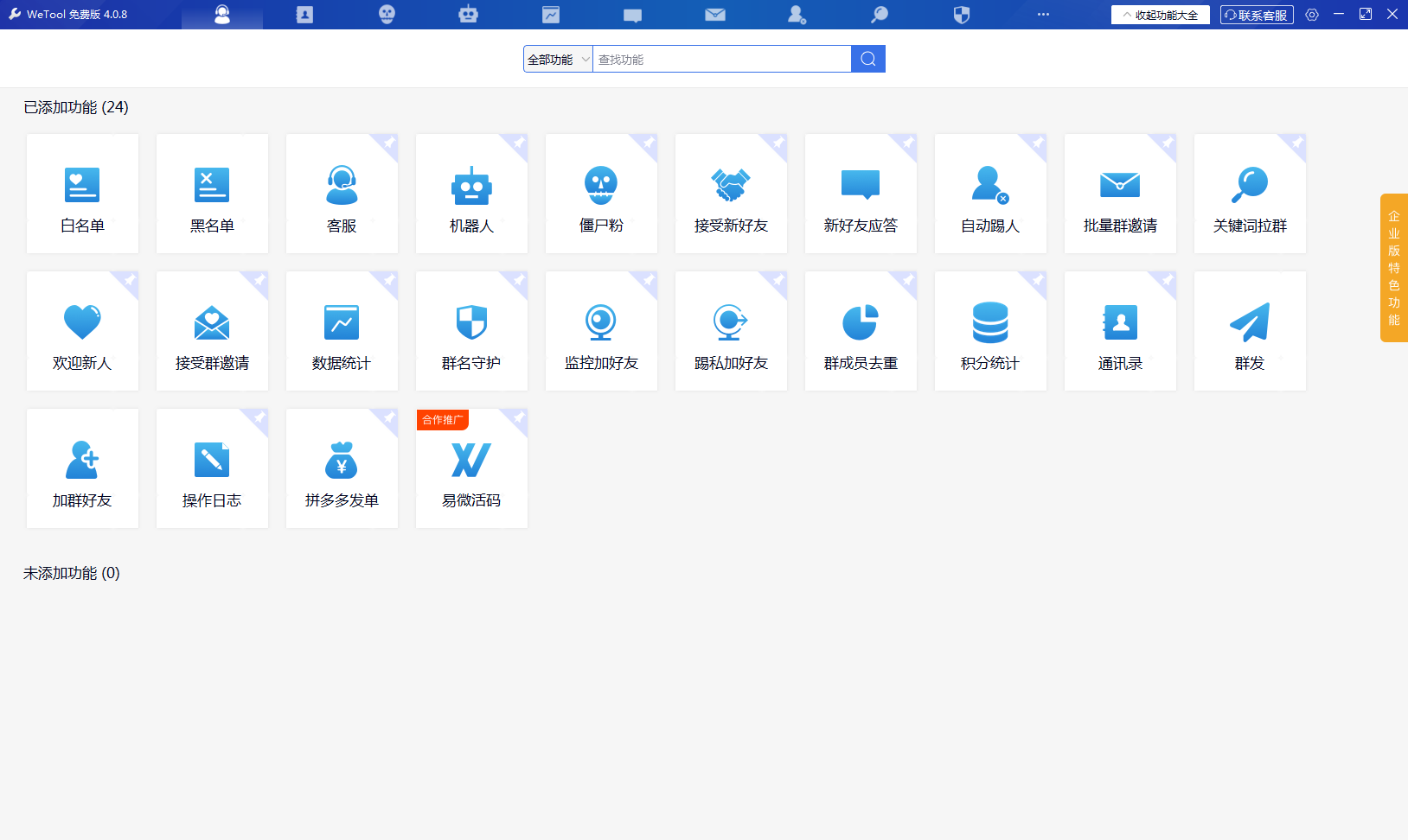 WeTool 4.0.8全功能解锁版