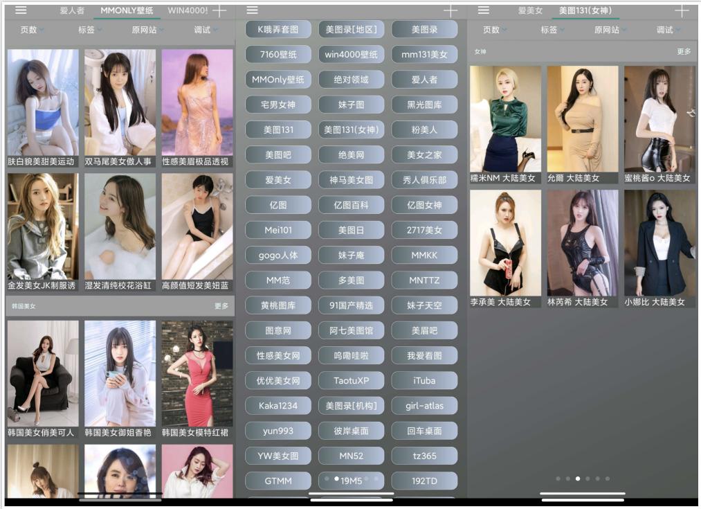 图片爬虫软件几百个写真美女图片网站 cosplay 高清壁纸写真合集