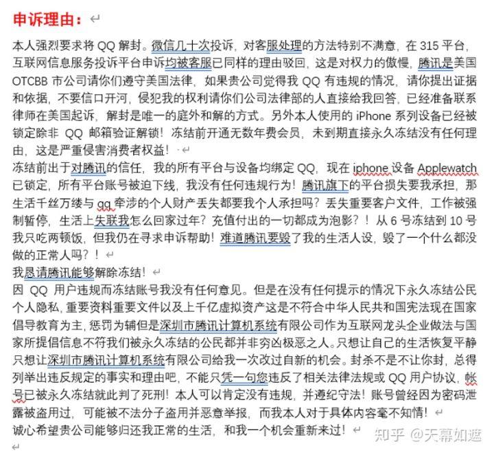 最新出炉的QQ账号永久冻结解封之路全过程附带解封技巧方法